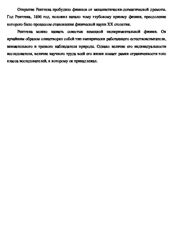 """Презентация по физике """"Озарение и вдохновение  в науке"""" (8-11 класс)"""