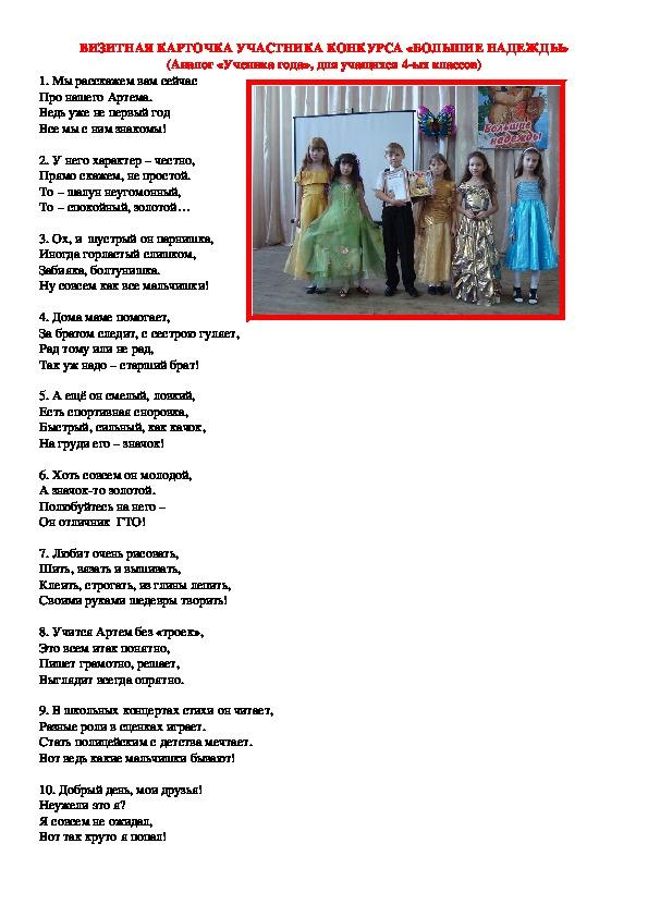 """Визитная карточка ученика на конкурс """"Большие надежды"""""""