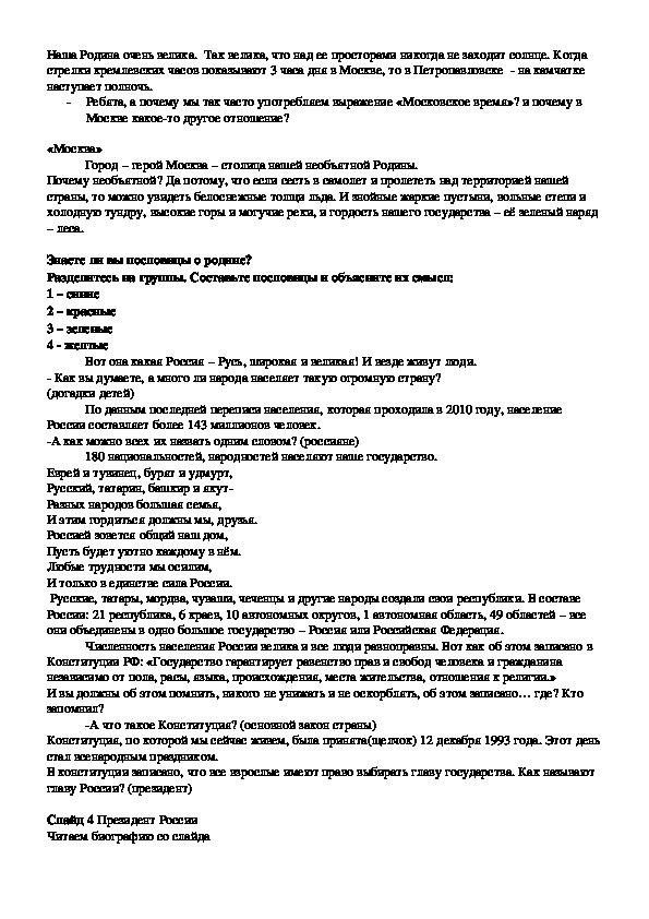 Разработка классного часа Дша, слава и честь народа (2-3 класс)