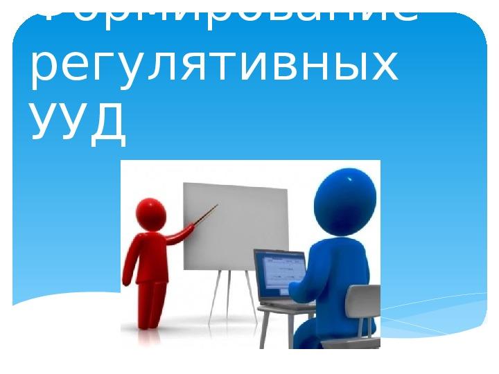 """Презентация """"Формирование регулятивного УУД - целепологание"""""""