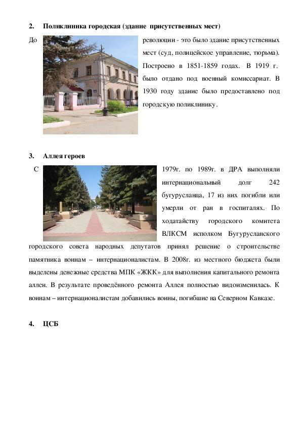 Экскурсия по городу Бугуруслан