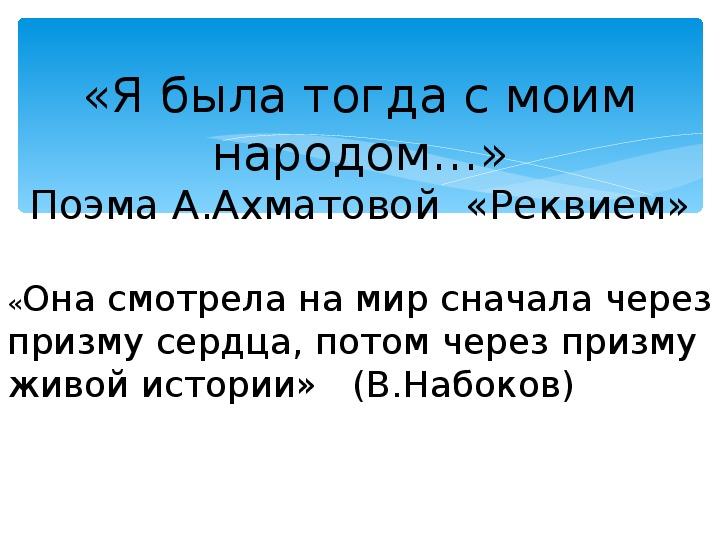 """Презентация по литературе """"Поэма Ахматовой """"Реквием"""" (11 класс)"""