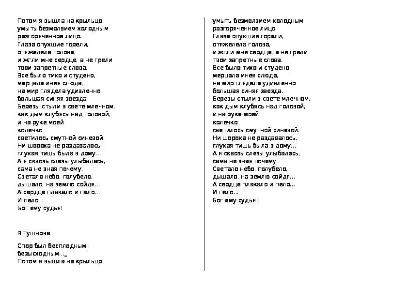 """Презентация по русскому языку по теме """"Подготовка к сочинению по картине Ю.Пименова """"Спор"""" (8 класс, русский язык)"""