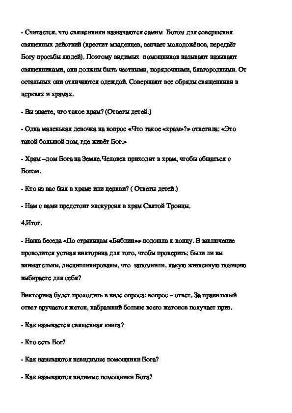 """Проект """"Дорога в Храм"""""""