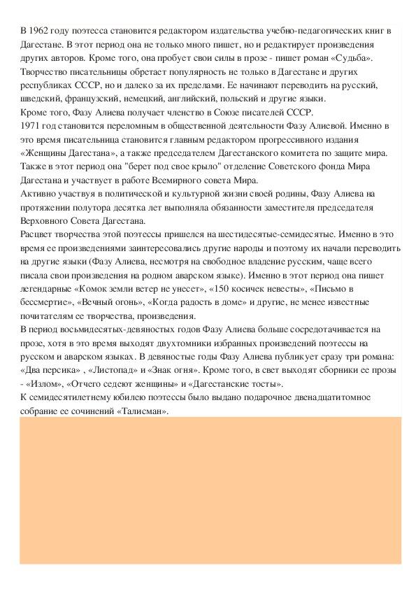"""Сообщение """"Фазу Алиева"""""""