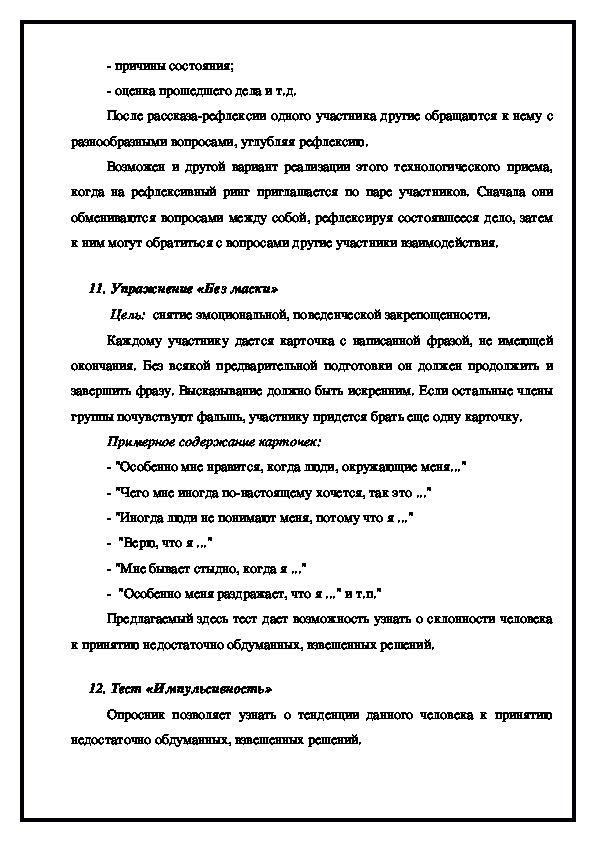 Доклад на тему: «Психолого-педагогические основы совершенствования профессиональной деятельности педагога, на примере педагогической рефлексии»
