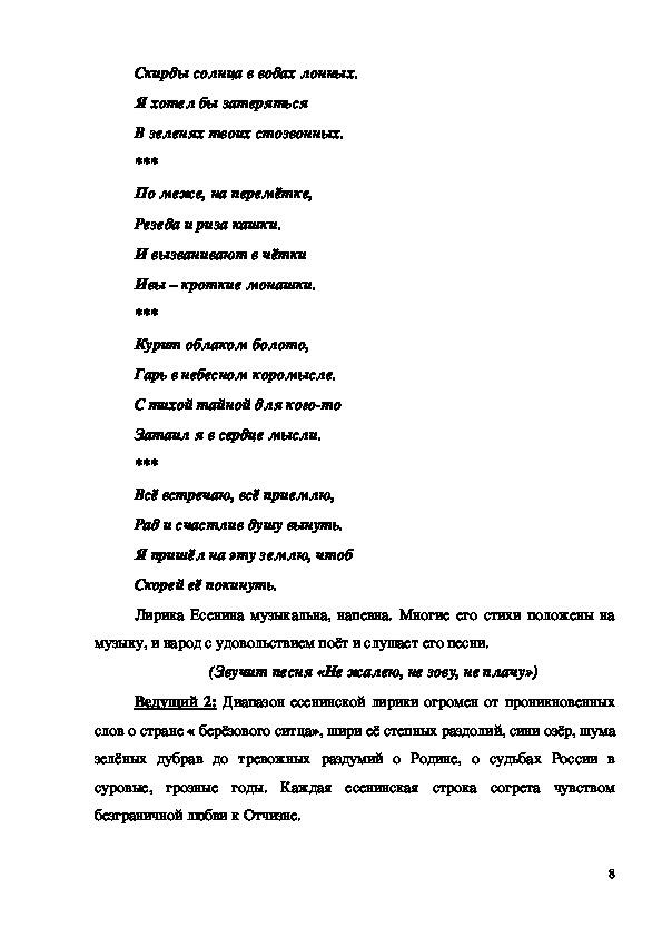 Литературно-музыкальная композиция «Люблю тебя, родина, кроткая…»