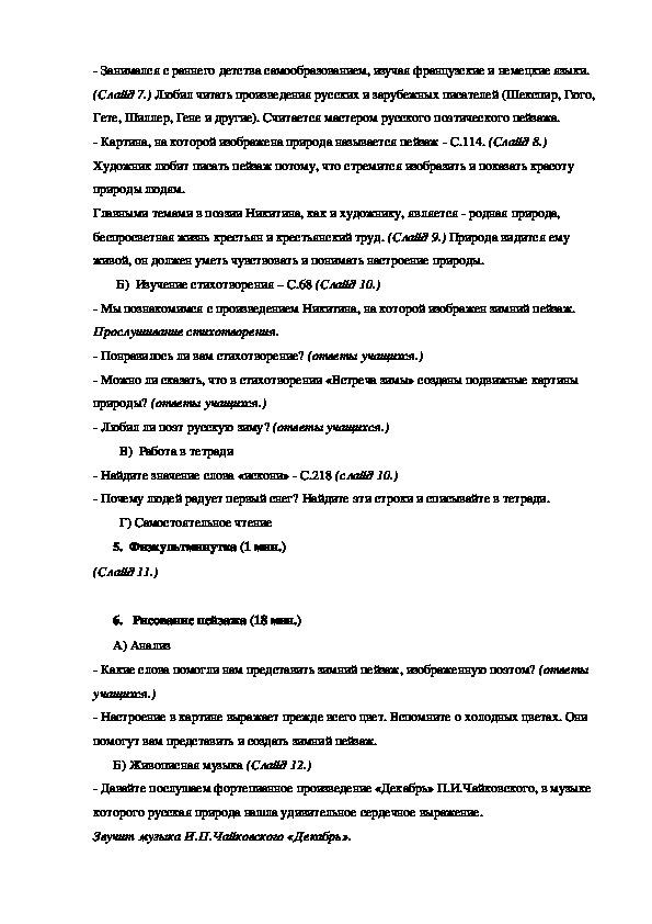 """Презентация к интегрированному уроку по литературному чтению и изобразительному искусству """"Произведение И.С.Никитина «Встреча зимы», Картина – пейзаж"""" (3 класс)"""