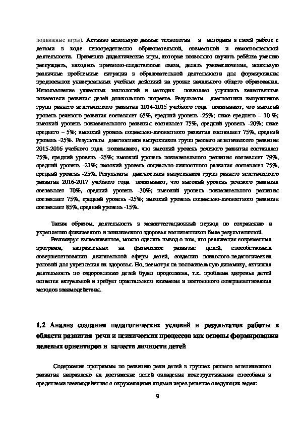 Аналитический отчет за межаттестационный период  Т В Чащиной