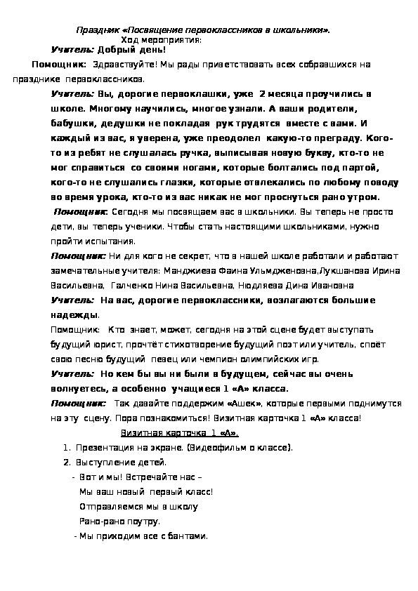 """Конспект и видеоролик праздника """"Посвящение в первоклассники"""""""