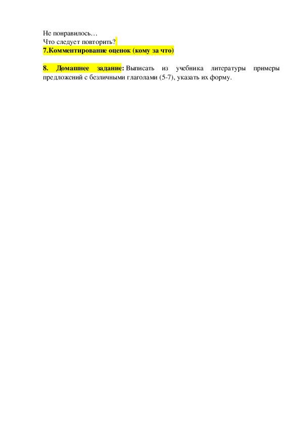 """Конспект урока по русскому языку на тему """"Безличные глаголы"""""""