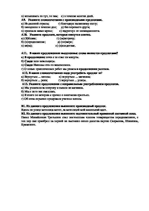 """Контрольная работа по русскому языку по теме """"Служебные части речи"""""""