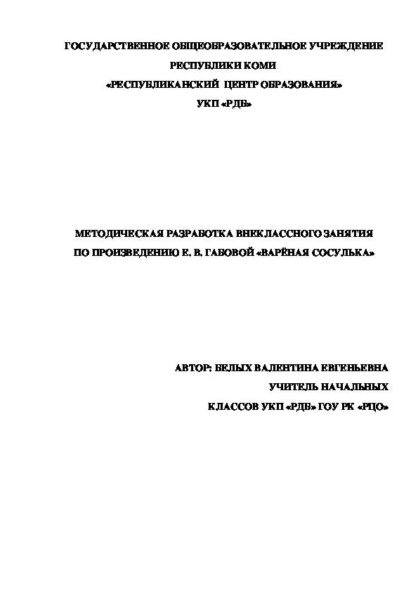 МЕТОДИЧЕСКАЯ РАЗРАБОТКА ВНЕКЛАССНОГО ЗАНЯТИЯ ПО ПРОИЗВЕДЕНИЮ Е. В. ГАБОВОЙ «ВАРЁНАЯ СОСУЛЬКА»