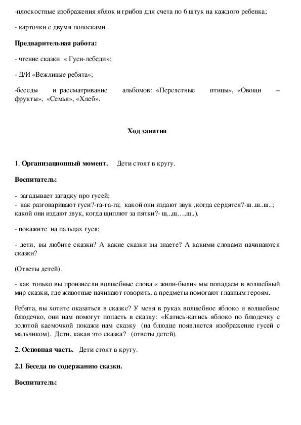 """КОНСПЕКТ ЗАНЯТИЯ """" В гостях у сказки"""""""