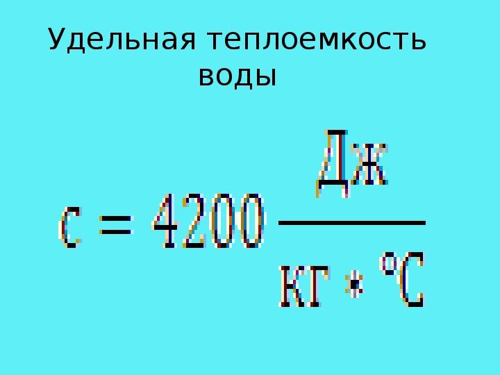 """Лабораторная работа по физике """"Сравнение количеств теплоты при смешивании воды разной температуры"""" (8 класс)"""