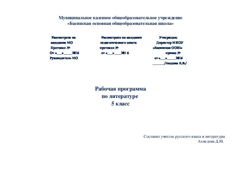 Рабочая программа по литературе (5 класс)