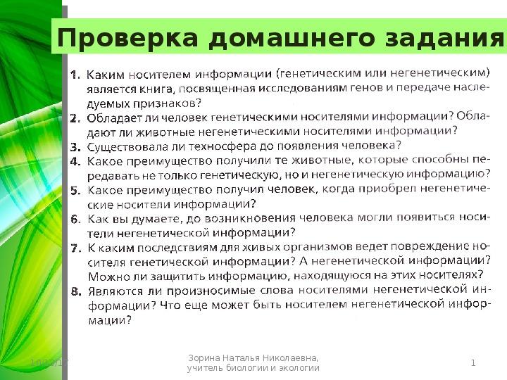 """Презентация по экологии """"Альтернативные источники энергии"""" (9 класс)"""