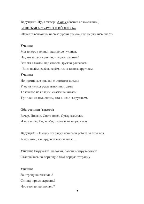 """Сценарий проведения праздника  """"Окончание 1 класса"""""""