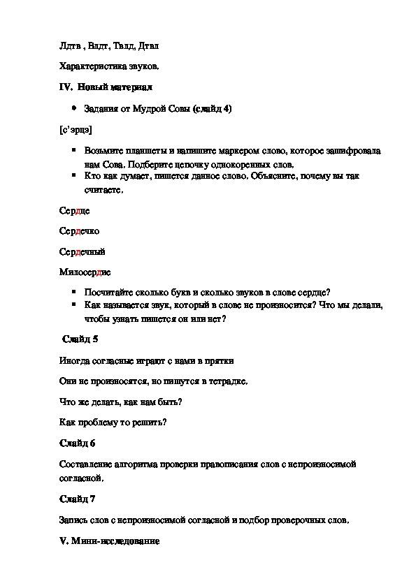 Непроизносимые согласные (русский язык, 3 класс)