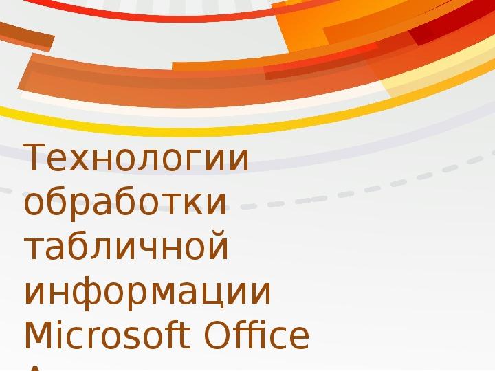 Технологии обработки табличной информации Microsoft Office Access
