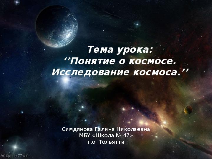 Урок окружающего мирв 4 класс Школа России «Понятие о космосе»