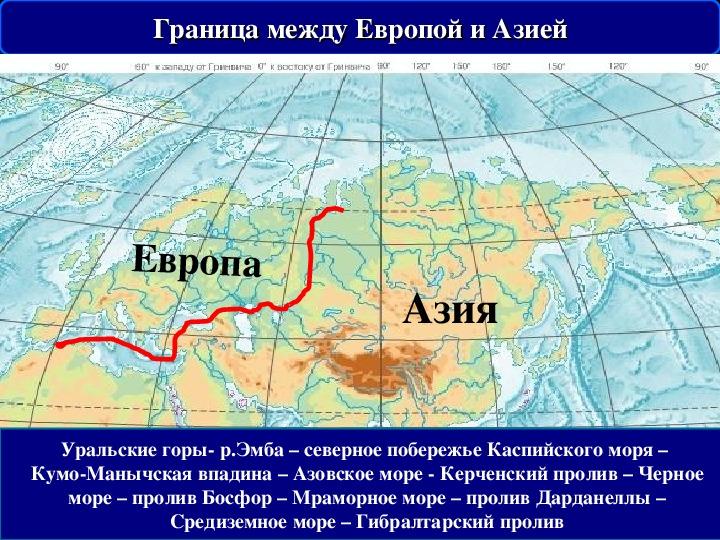 ценят картинки россия в европе или азии краткое