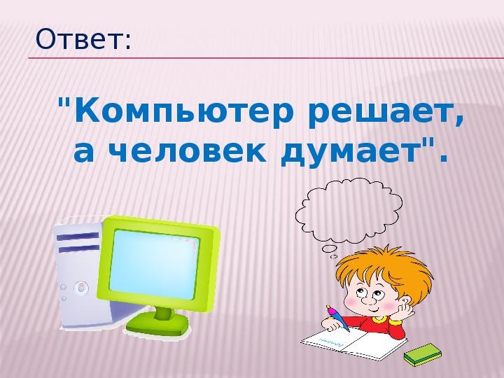 """Разработка внеклассного мероприятия по информатике """"Юный кодировщик"""" (3 класс, информатика)"""