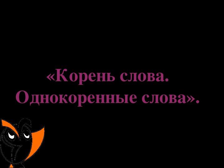 """Урок русского языка. Тема """"Однокоренные слова"""" 2 класс"""