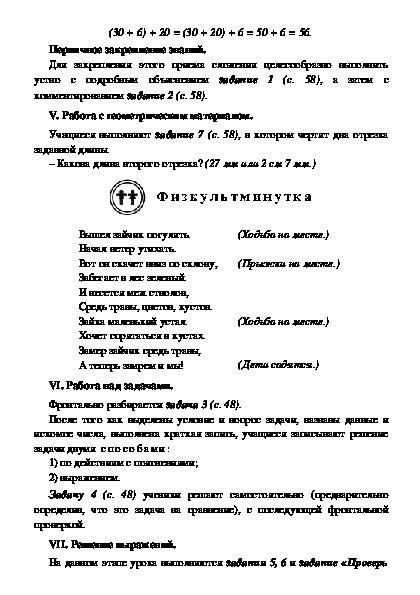 Урок 42. Случаи сложения 36+2, 36+20 (2 класс, математика)