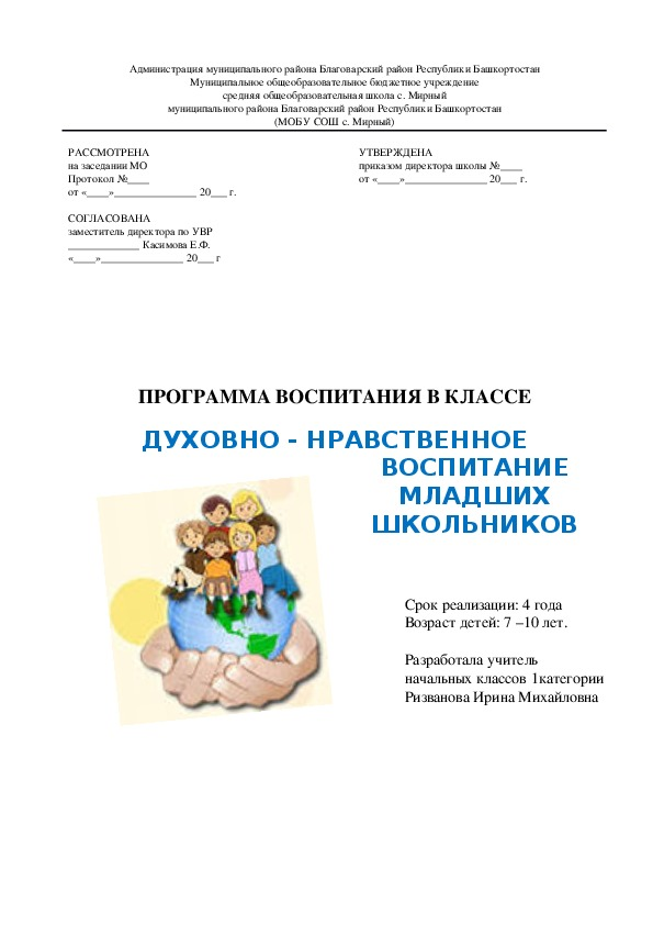 Программа воспитания в классе на тему: «Духовно - нравственное воспитание младших школьников»