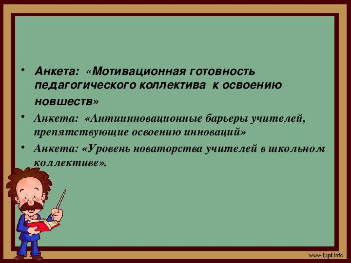 """Методические материалы для заместителей руководителей ОО """"Профессиональная компетентность учителя  как условие реализации требований ФГОС"""""""