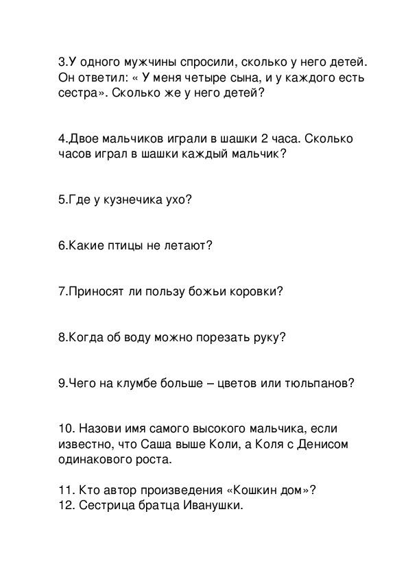 "Конспект праздника ""День знаний"" 4 класс"