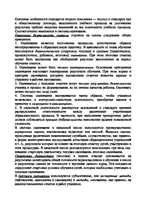 """Статья """"Система оценивания достижений учащихся начальной школы по ФГОС"""""""