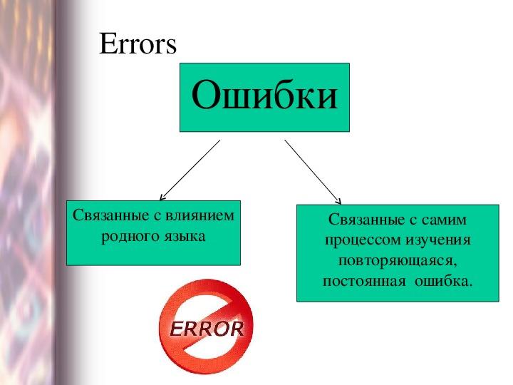 «Ошибки при обучении иностранному языку и их коррекция»,   статья