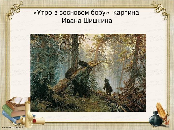 """Презентация по окружающему миру  на тему  """"Кем и чем гордится Россия"""" для 4класса"""