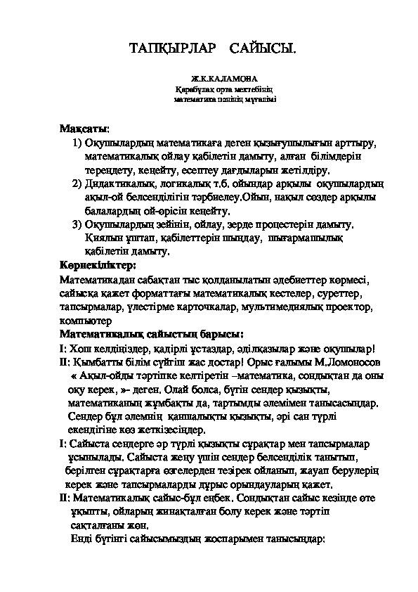 ТАПҚЫРЛАР    САЙЫСЫ. 5 сынып