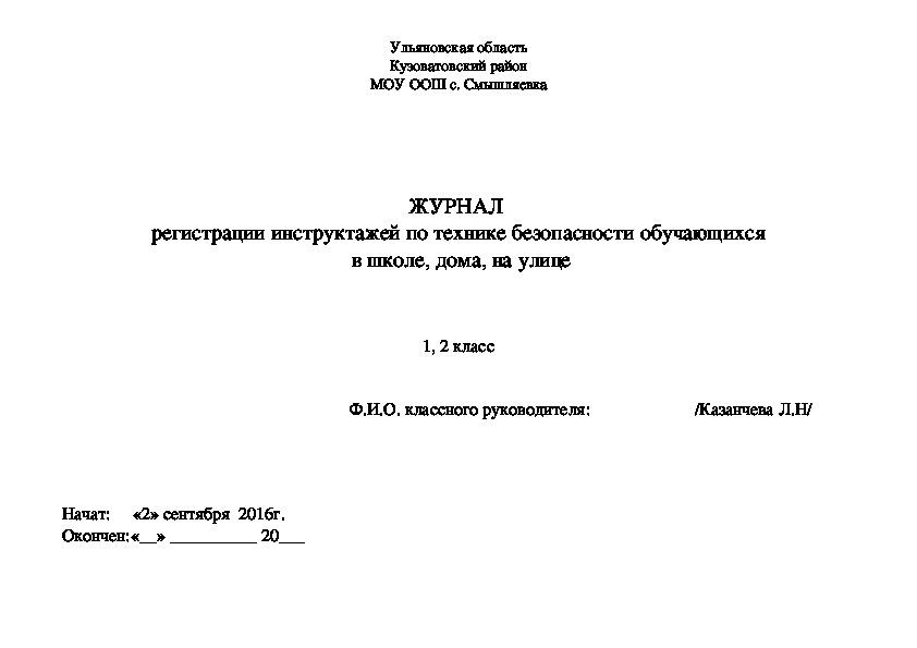Журнал инструктажа по ТБ