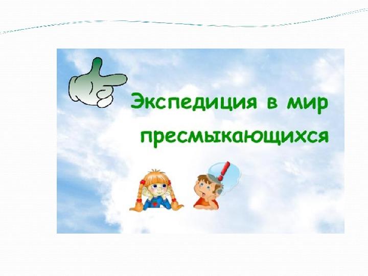 """Презентация по биологии на тему : """"Экспедиция в мир пресмыкающихся"""""""