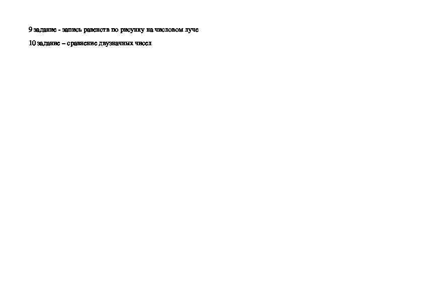 Таблицы результатов диагностических работ по математике, 1 класс