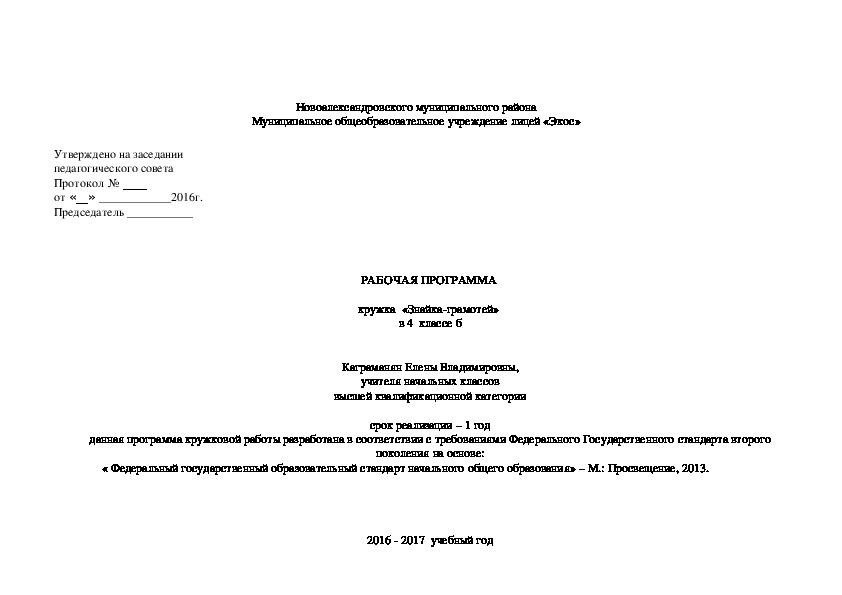 """Рабочая программа кружка """"Знайка -грамотей"""""""