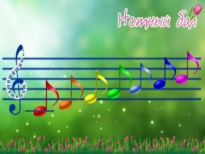"""Сценарий праздника 8 марта для подготовительной группы детского сада """"Нотный бал""""."""