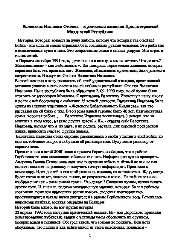 Валентина Ивановна Оголюк – героическая женщина Приднестровской Молдавской Республики