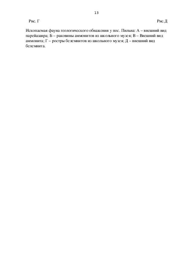"""Методическая разработка познавательного классного часа """"Красный Яр"""", 7 класс"""