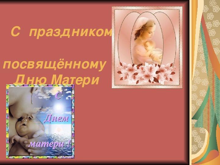 Праздник День Матери (2 класс)