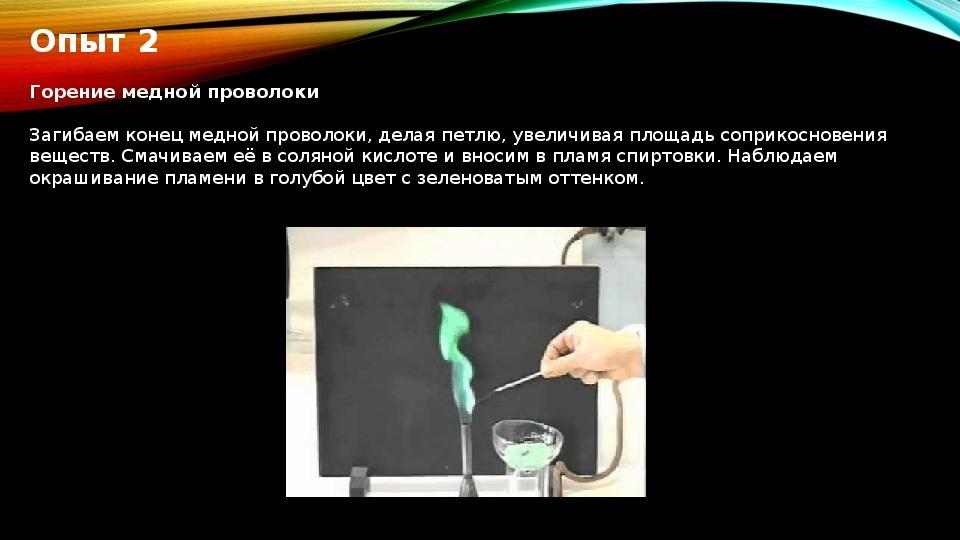 """Научно-исследовательская работа учащихся 10 класса """"Палитра огня"""" (химия)"""