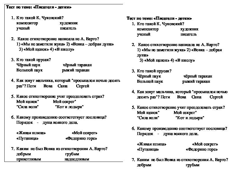 Тест  «Писатели детям» 2 класс Вариант 1. Чтение.