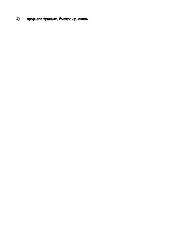 Тест по теме «Чередование гласных о – а в корнях слов».