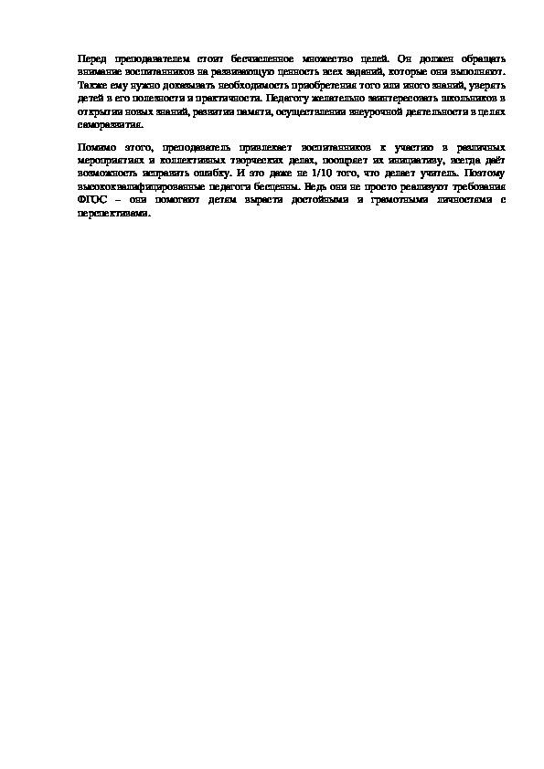 Универсальные учебные действия по ФГОС