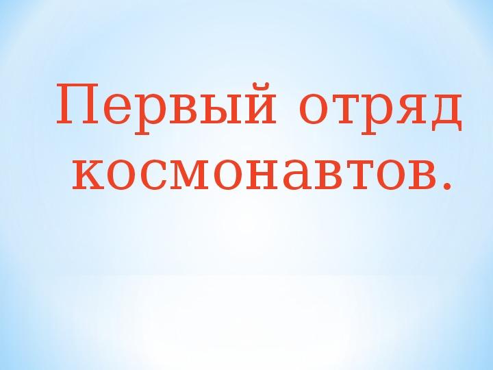 "Презентация к классному часу на тему ""Космонавты"" 3 класс"