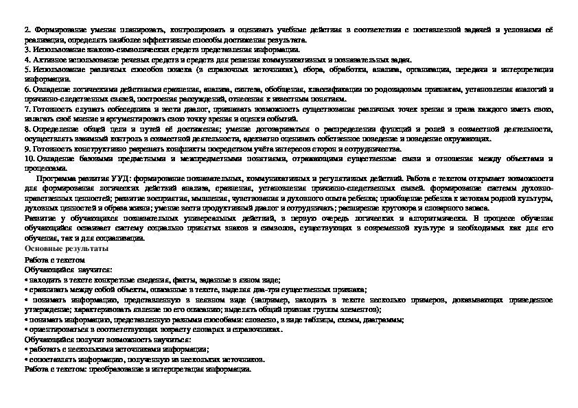"""Курс  внеурочной деятельности """"Занимательный русский язык"""" для 1 класса"""